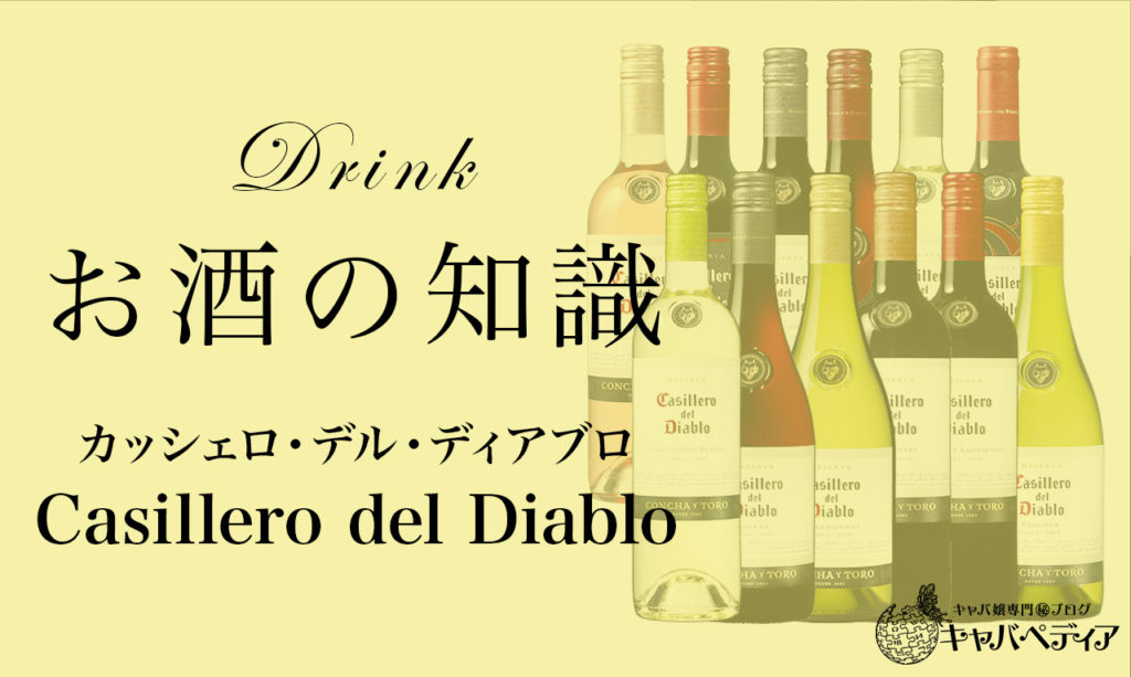 ディアブロ ワイン
