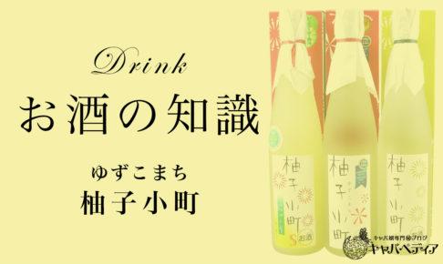 キャバクラに置いてあるお酒柚子小町