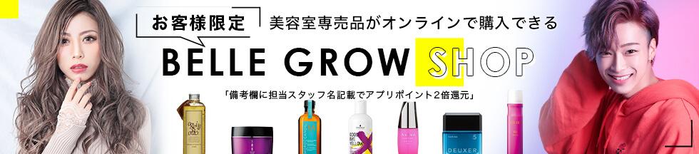 大阪の美容師・美容室のBELLE GROW GROUP (ベルグローグループ)のオンラインショップ
