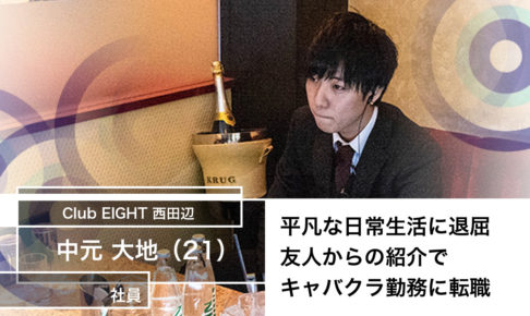eight-nishitanabe-nakamoto
