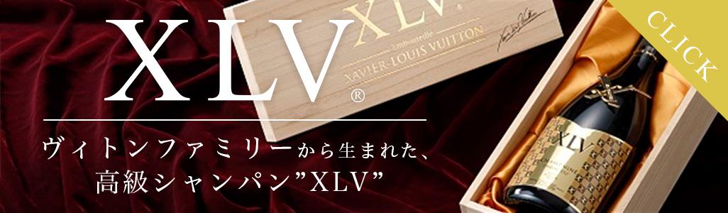 ヴィトンファミリーから生まれた高級シャンパン XLV